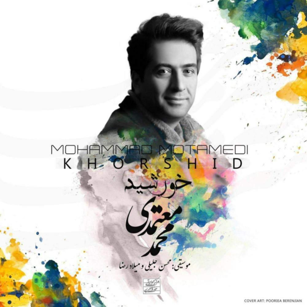 خورشید - محمد معتمدی
