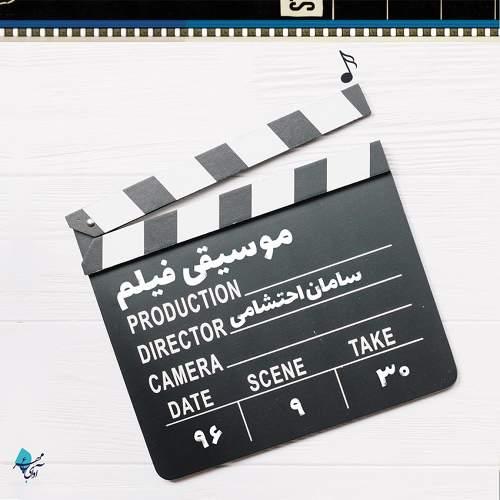 موسیقی فیلم 1 - سامان احتشامی