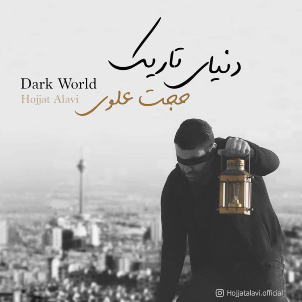 دنیای تاریک - حجت علوی