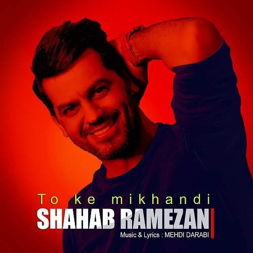 تو که میخندی - شهاب رمضان
