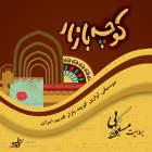 گلبندک - مسعود نکویی