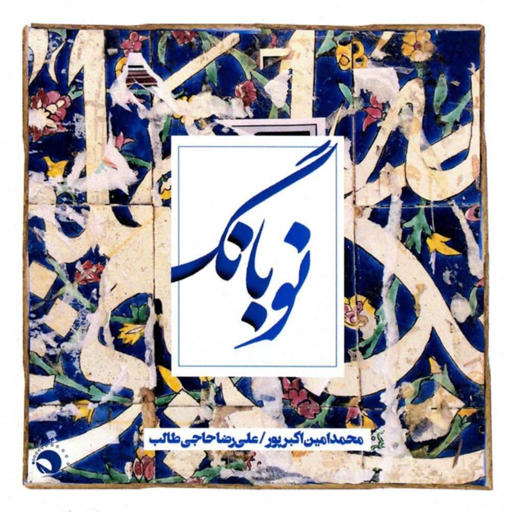 نوبانگ - علیرضا حاجی طالب و محمدامین اکبرپور