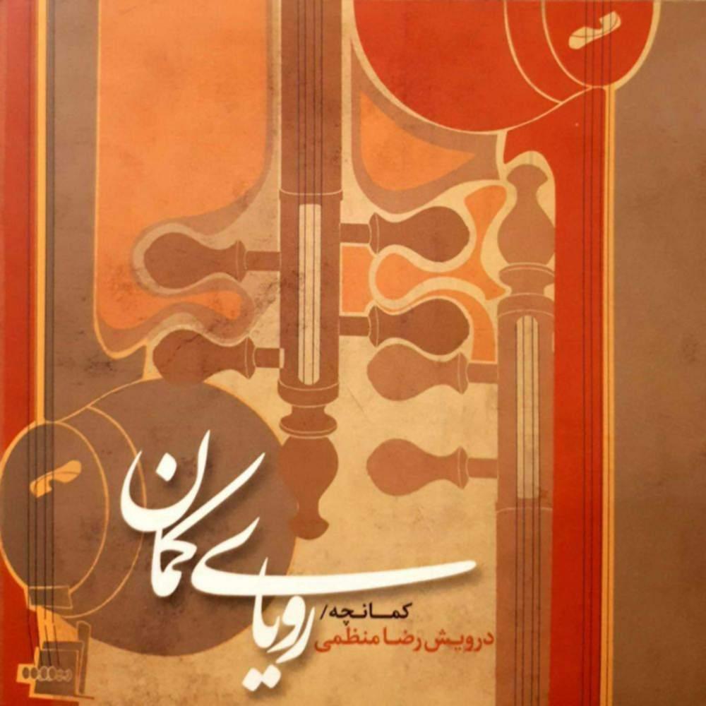رویای کمان (لوح 1) - درویش رضا منظمی