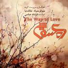 ره عشق - فرشاد عباسی