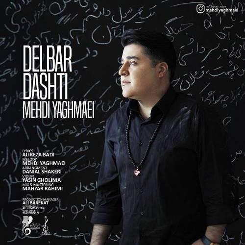 دلبر داشتی - مهدی یغمایی