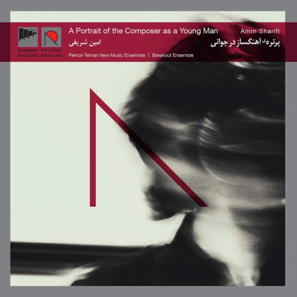 پرتره ی آهنگساز در جوانی - امین شریفی
