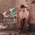 عاشق - علیرضا عصار