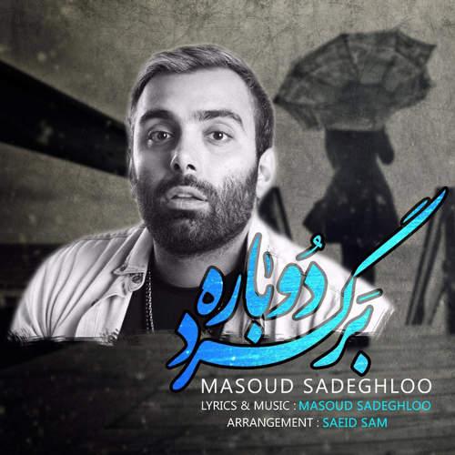 برگرد دوباره - مسعود صادقلو