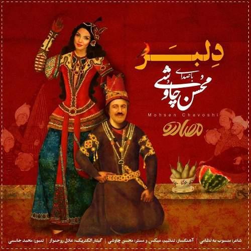 دلبر - محسن چاوشی