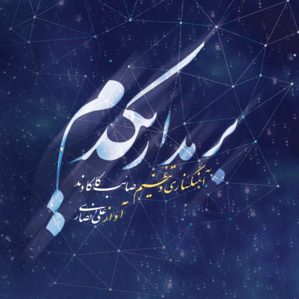 بر مدار یکدم - علی انصاری و صائب کاکاوند