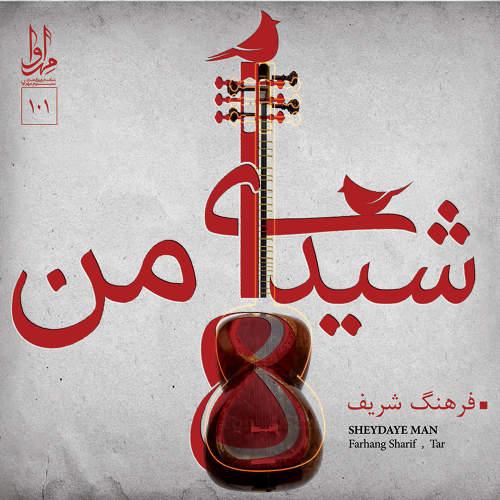 شیدای من - فرهنگ شریف