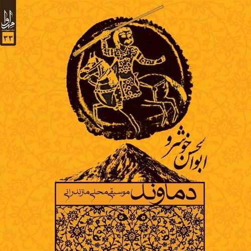 رشید خان (تصنیف)