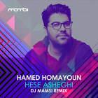 حس عاشقی (ریمیکس) - حامد همایون و Dj Mamsi