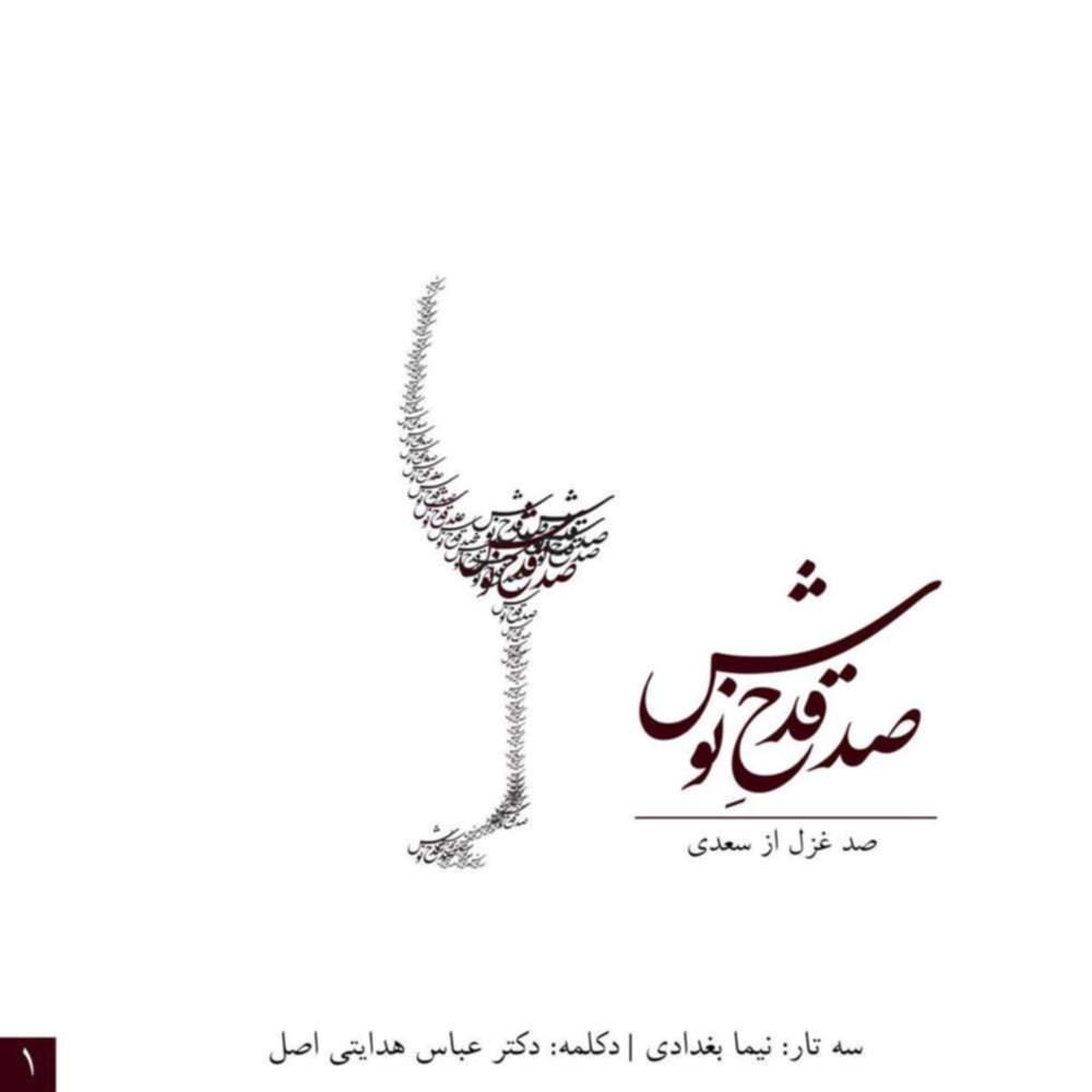 صد قدح نوش(لوح اول) - نیما بغدادی و عباس هدایتی اصل