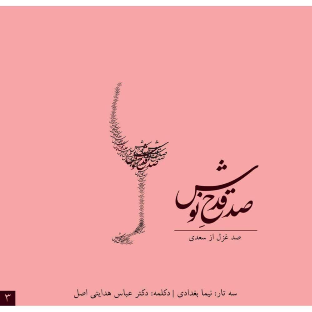 صد قدح نوش (لوح سوم) - نیما بغدادی و عباس هدایتی اصل