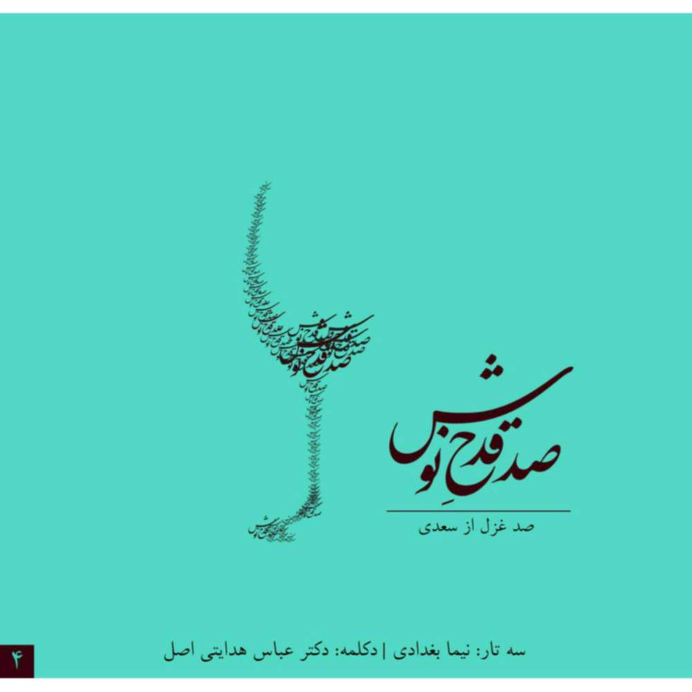 صد قدح نوش (لوح چهارم) - نیما بغدادی و عباس هدایتی اصل