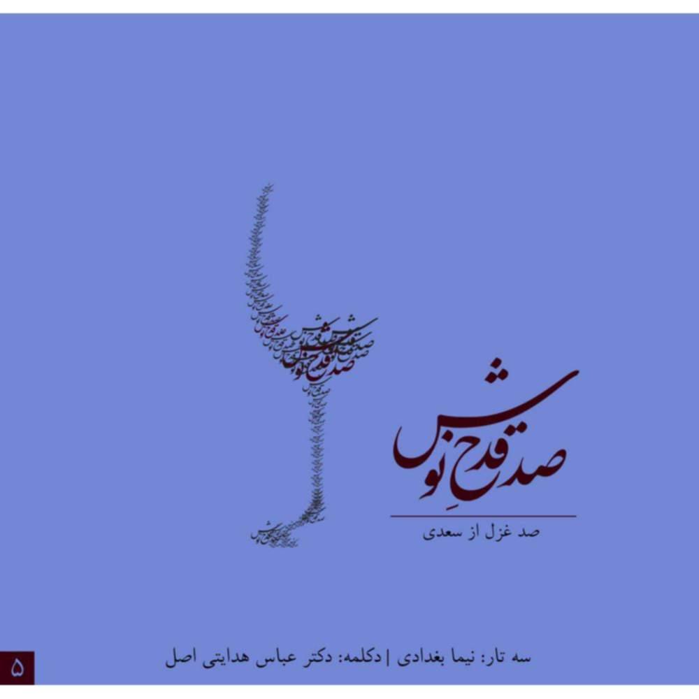 صد قدح نوش (لوح پنجم) - نیما بغدادی و عباس هدایتی اصل