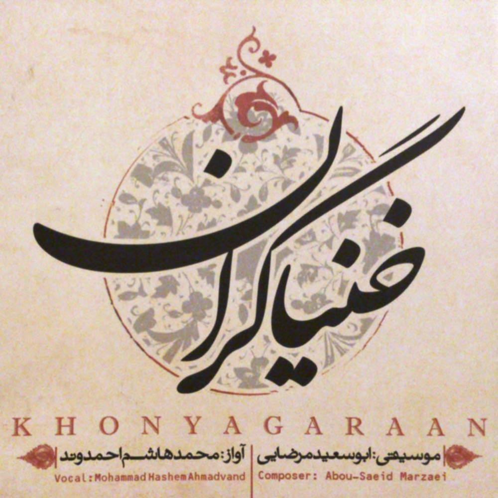 خنیاگران - ابوسعید مرضایی