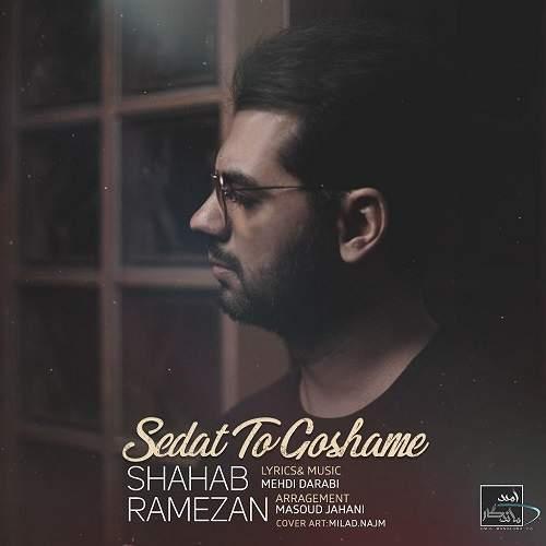 صدات تو گوشمه - شهاب رمضان