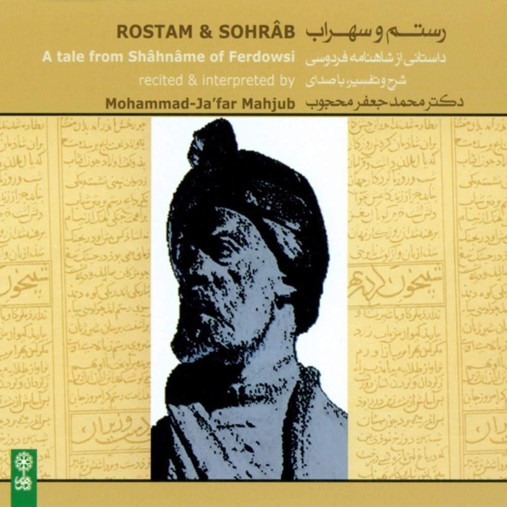 رستم و سهراب (داستانی از شاهنامه فردوسی) - محمد جعفر محجوب