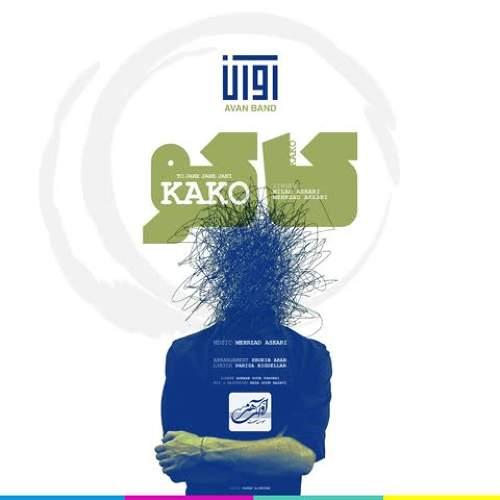 کاکو - آوان بند