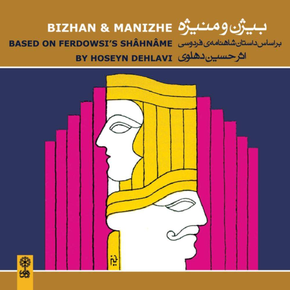 بیژن و منیژه (براساس داستان شاهنامه فردوسی) - حسین دهلوی