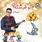 خورشید خانم - منان ولی پور (عمو منان)