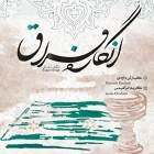 انگاره فراق - کیارش داودی و کریم ابراهیمی