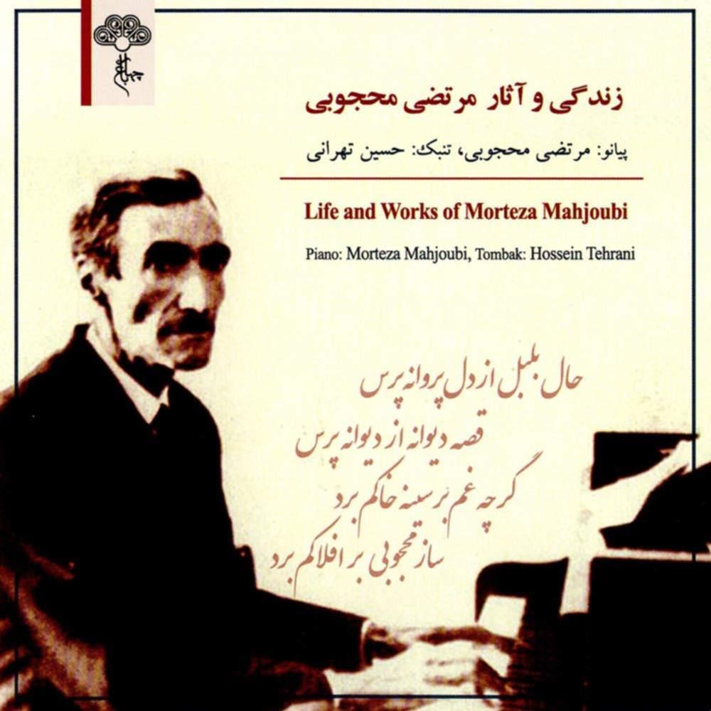 زندگی و آثار مرتضی محجوبی - مرتضی محجوبی و حسین  تهرانی