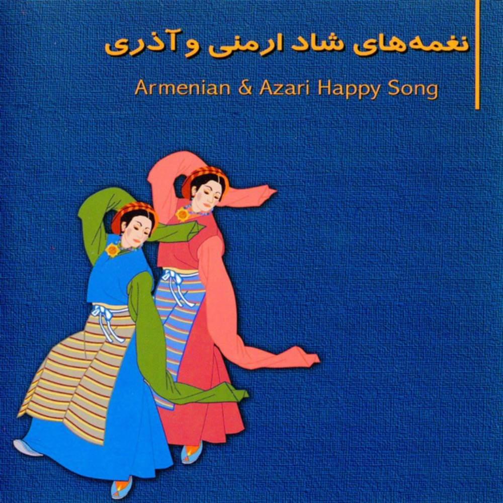 نغمه های شاد ارمنی و آذری - گروهی از هنرمندان