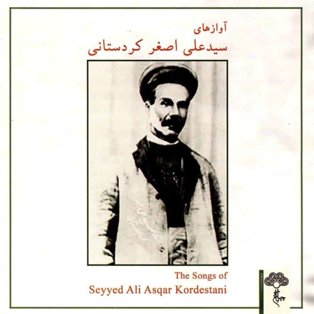 آوازهای سیدعلی اصغر کردستانی - سیدعلی اصغر کردستانی
