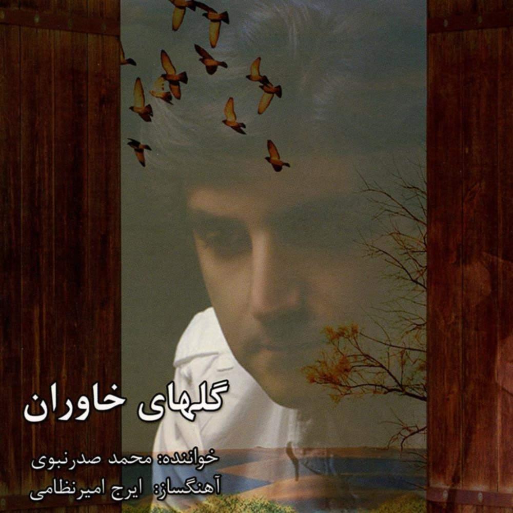 گلهای خاوران - محمد صدرنبوی و ایرج امیرنظامی
