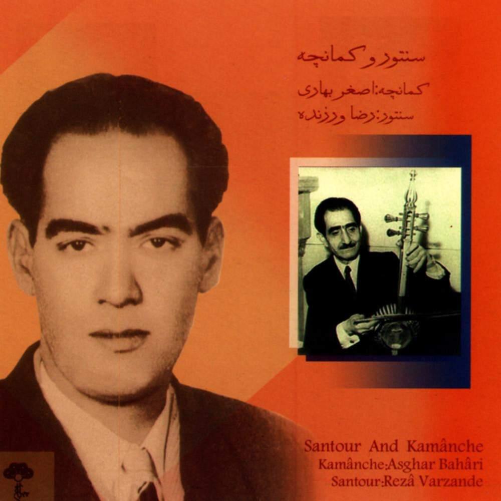سنتور و کمانچه - رضا ورزنده و علی اصغر بهاری
