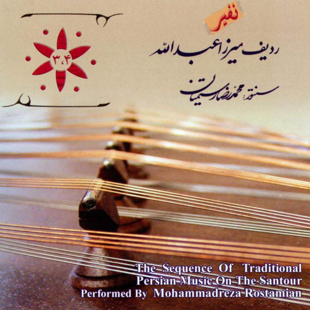 ردیف میرزا عبدالله - لوح سوم (نفیر) - محمدرضا رستمیان