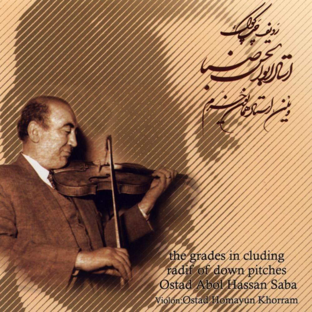 ردیف چپ کوک (لوح اول) - ابوالحسن صبا