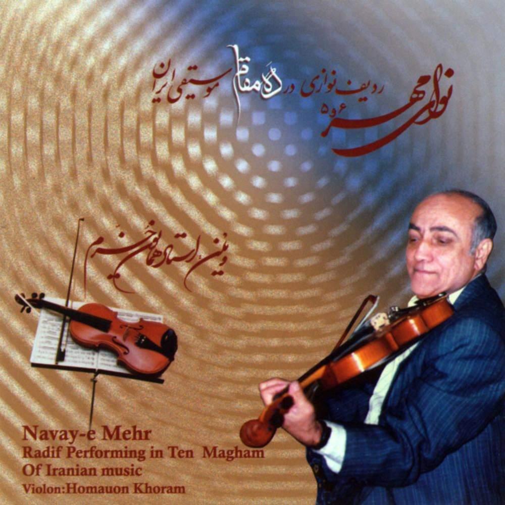 نوای مهر 6 (ردیف نوازی در دَه مقام موسیقی ایران) - همایون خرم