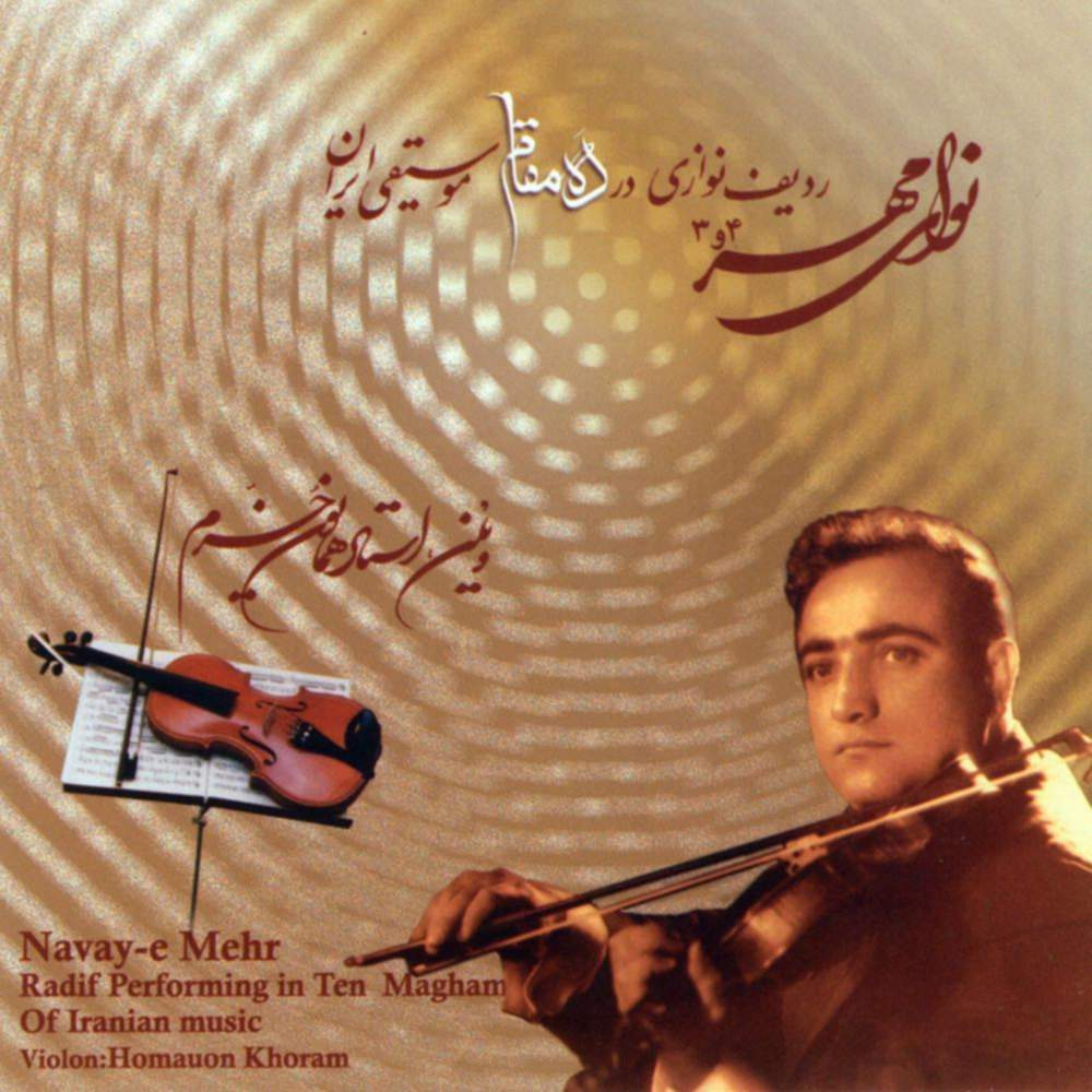 نوای مهر 3 (ردیف نوازی در دَه مقام موسیقی ایران) - همایون خرم