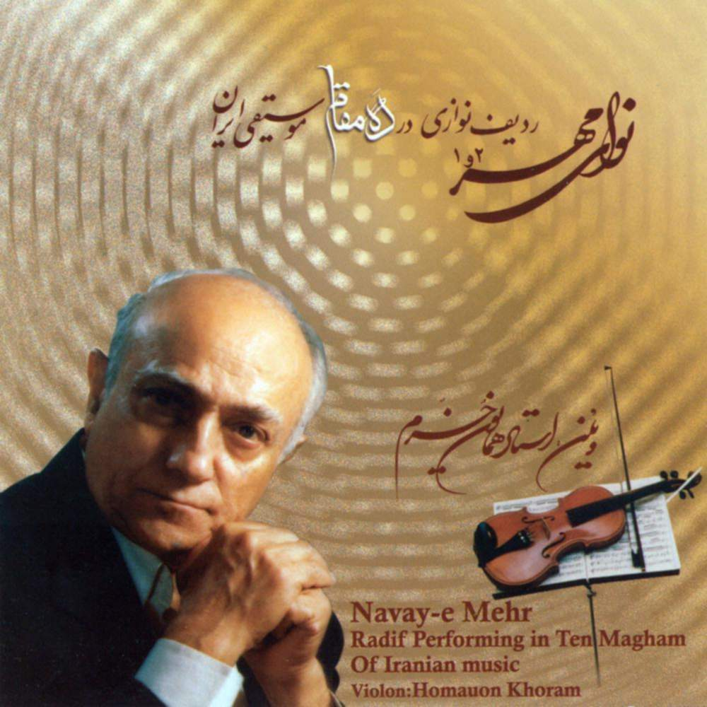 نوای مهر 2 (ردیف نوازی در دَه مقام موسیقی ایران) - همایون خرم