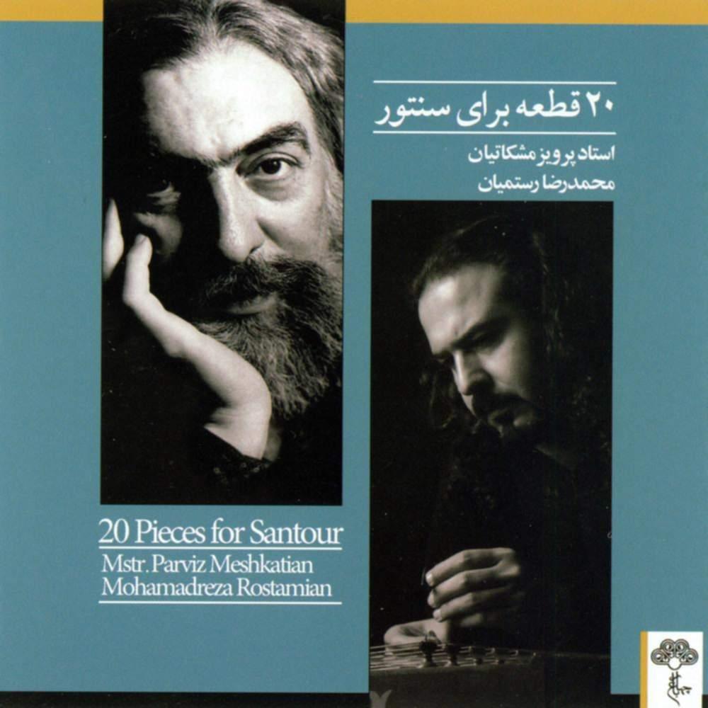 20 قطعه برای سنتور - محمدرضا رستمیان و پرویز مشکاتیان