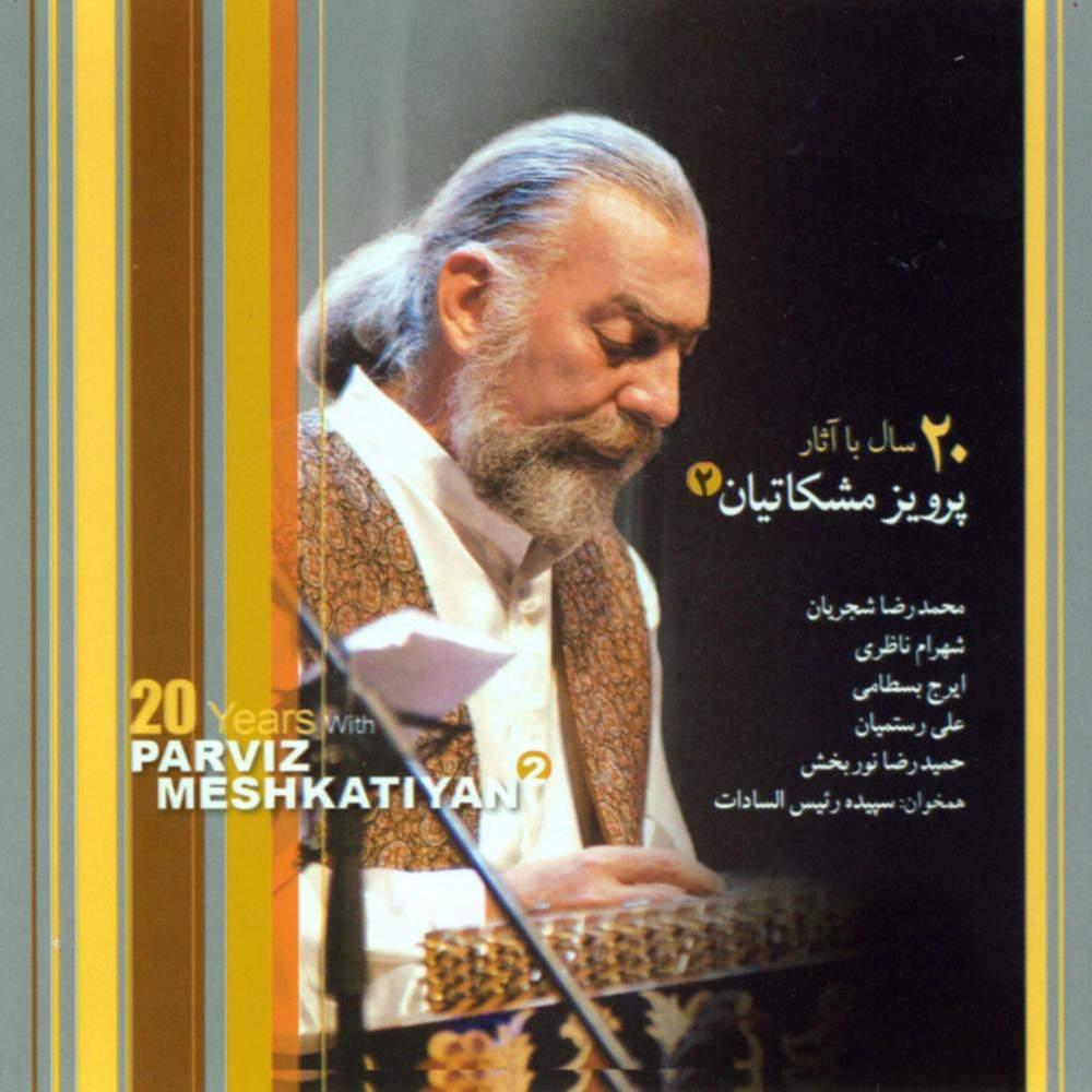 20 سال با آثار پرویز مشکاتیان 2 - پرویز مشکاتیان