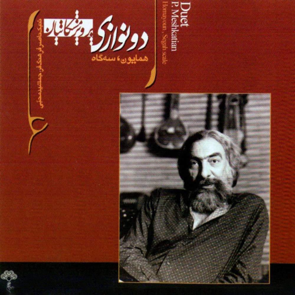 دو نوازی (همایون،سه گاه) - پرویز مشکاتیان