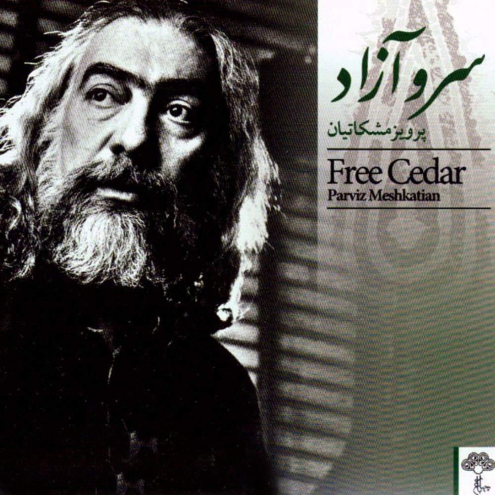 سرو آزاد - پرویز مشکاتیان