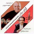 قطعاتی در شور: تار جلیل شهناز - جلیل شهناز, و ,رضا ورزنده, و ,علی اصغر بهاری