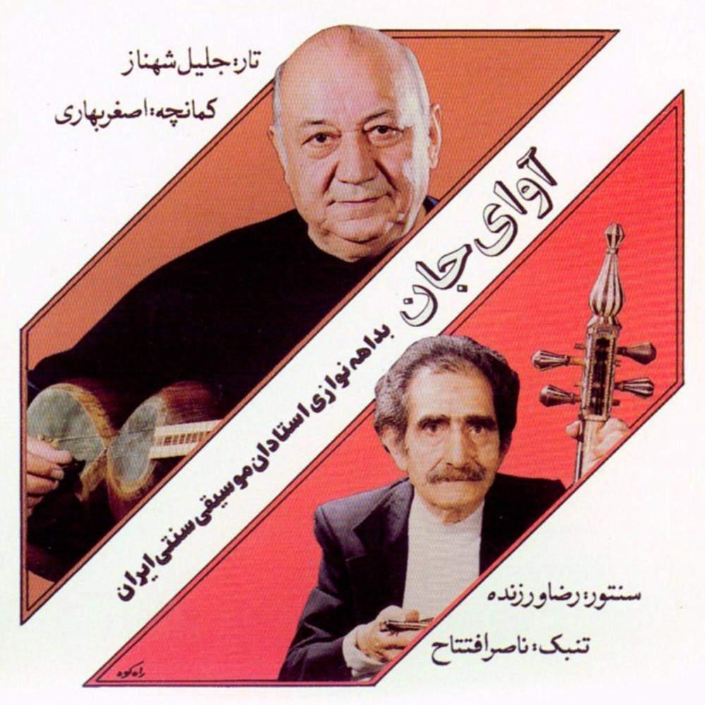 آوای جان (بداهه نوازی استادان موسیقی سنتی ایران) - جلیل شهناز و رضا ورزنده و علی اصغر بهاری