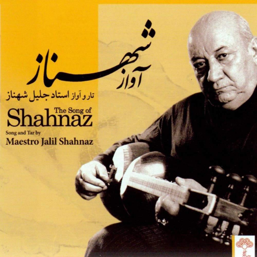 آواز شهناز - جلیل شهناز