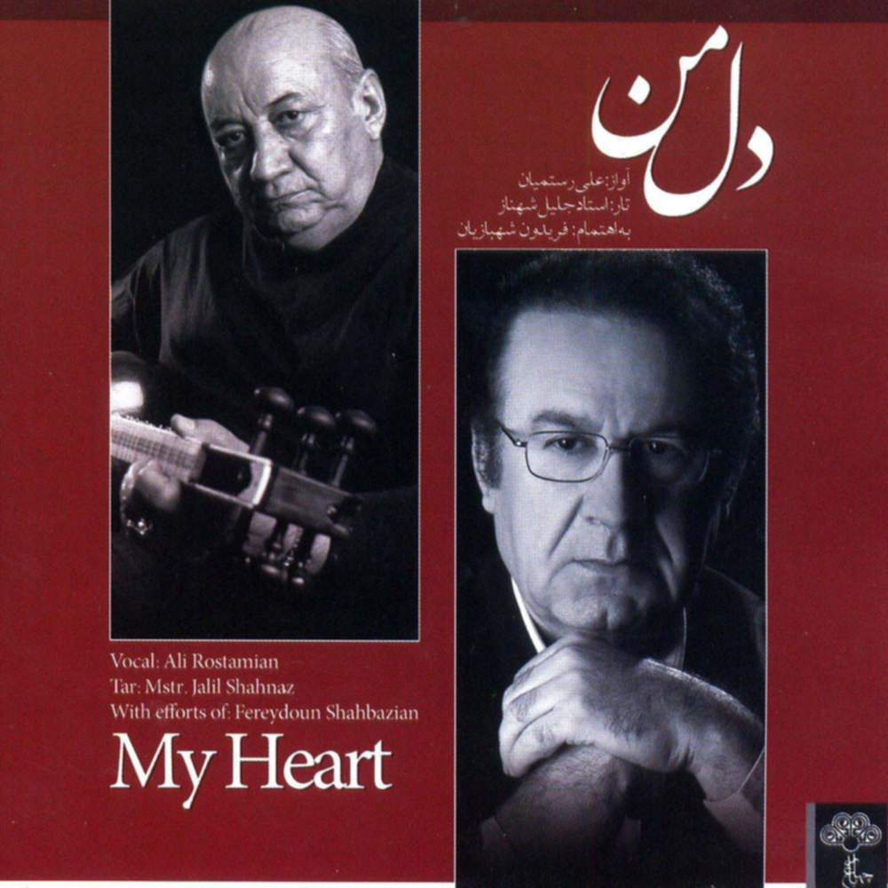 دل من - علی رستمیان