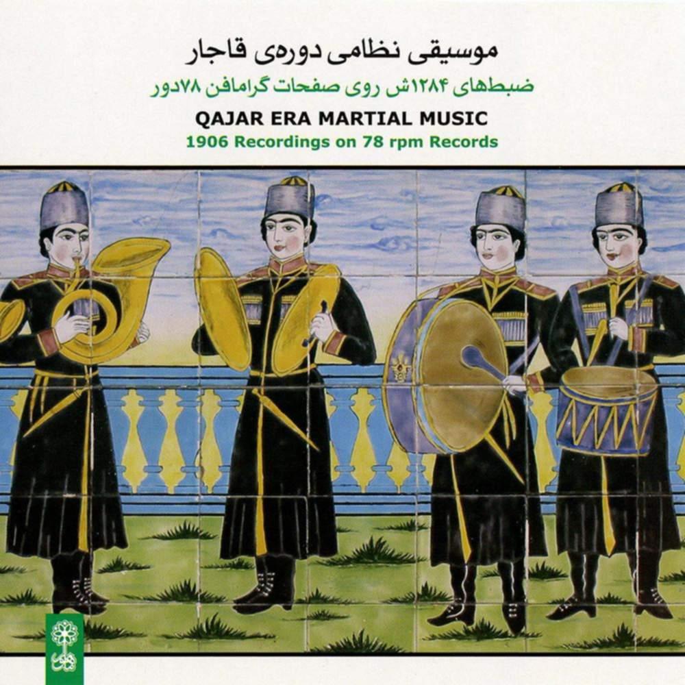موسیقی نظامی دوره ی قاجار - استادان دوره ی قاجار و پهلوی اول