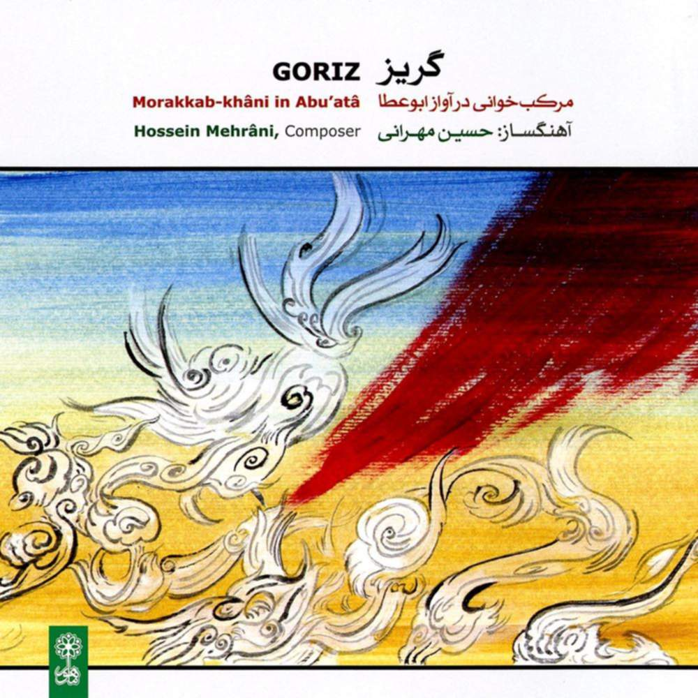 گریز - حسین مهرانی