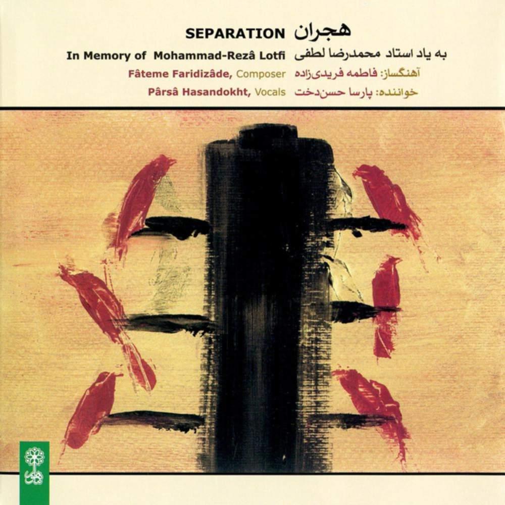 هجران (به یاد استاد محمدرضا لطفی) - فاطمه فریدی زاده و پارسا حسن دخت