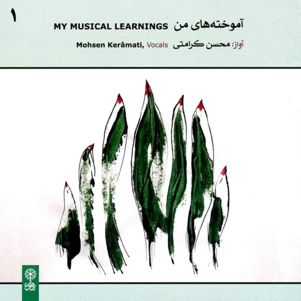 آموخته های من (لوح اول) - محسن  کرامتی